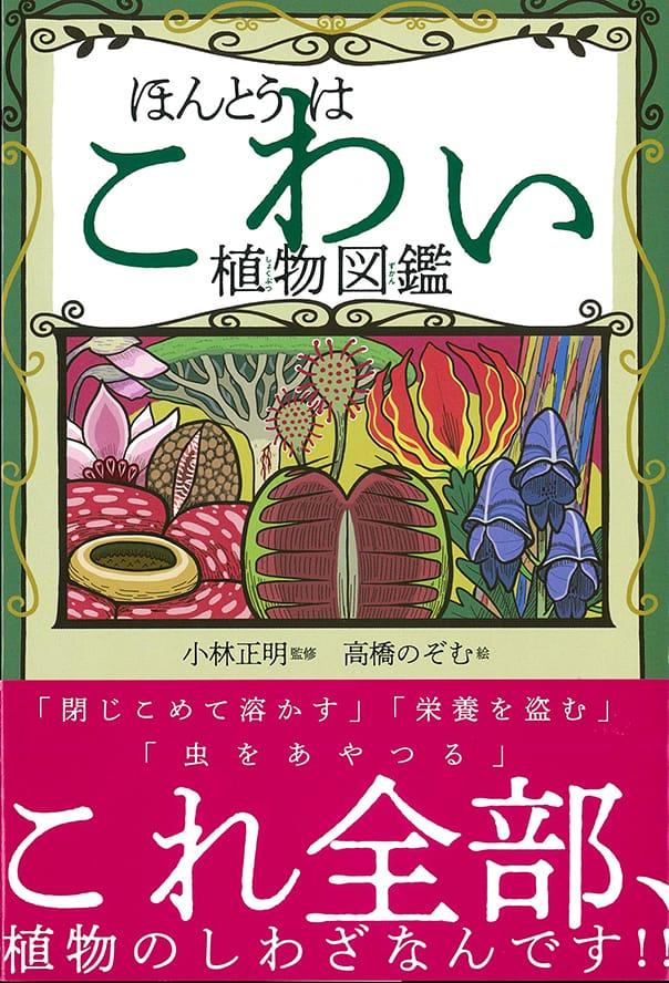 ほんとうはこわい植物図鑑