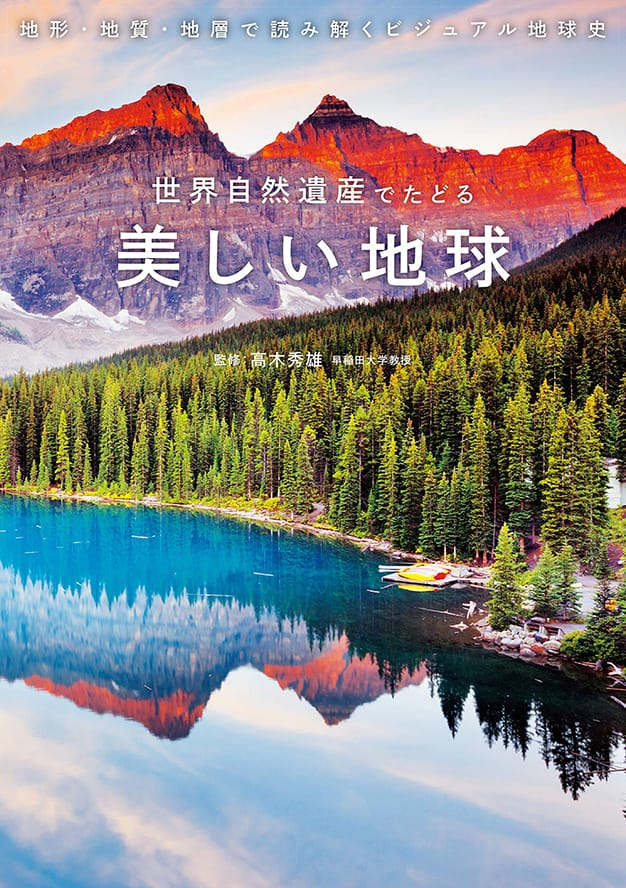 世界自然遺産でたどる美しい地球
