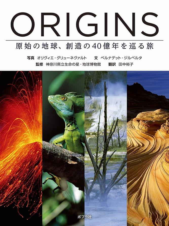 ネイチャー&サイエンスが手掛けた仕事|『ORIGINS 原始の地球、創造の40億年を巡る旅』