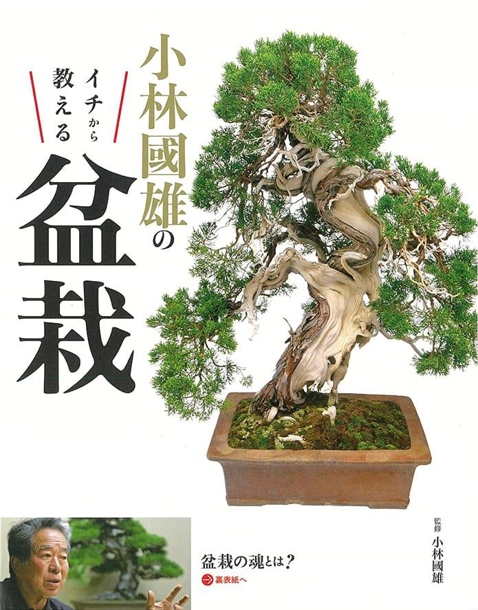ネイチャー&サイエンスが手掛けた仕事|西東社『小林國雄のイチから教える盆栽』