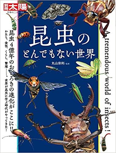 ネイチャー&サイエンスが手掛けた仕事 平凡社『昆虫のとんでもない世界』