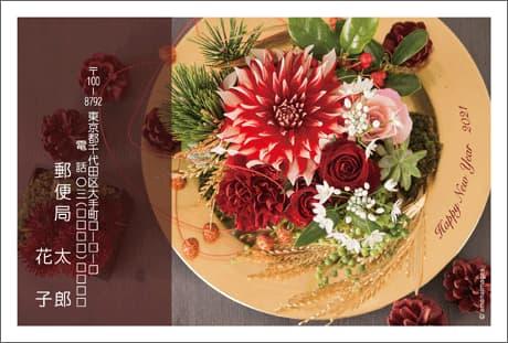 3.気持ち華やぐお花の年賀状 ほかに縦が1種類