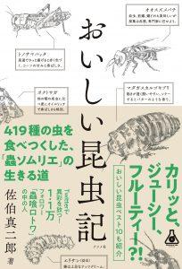 ネイチャー&サイエンスが手掛けた仕事|ナツメ社『おいしい昆虫記』