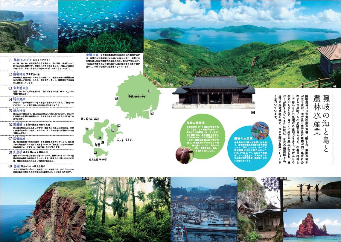 隠岐諸島は日本海有数の漁場に囲まれ、無数の巨木が立ち並び、北方系と南方系の植物が同じ場所に分布する世界的にも不思議な島々です