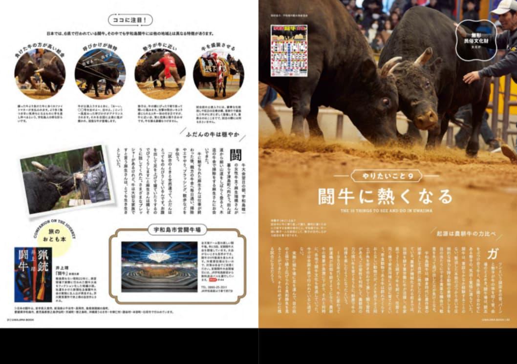 年に数回開催されている闘牛は全国的にも有名です