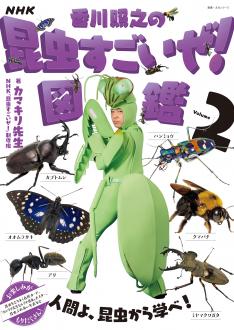 ネイチャー&サイエンスが手掛けた仕事|NHK『香川照之の昆虫すごいぜ!』図鑑 vol.2